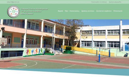 Κατασκευή ιστοσελίδας σύλλογος σχολείου