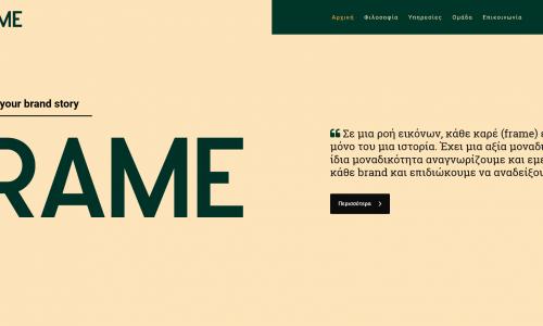 Κατασκευή ιστοσελίδας διαφημιστικής εταιρείας